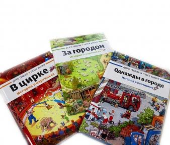 Книги в картинках Виммельбух комплект 3 в 1  (За городом, Однажды в городе, В цирке)