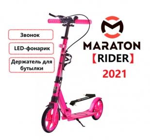 Самокат Maraton RIDER Розовый + Фонарик, Звонок (2021)