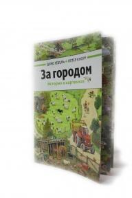 Книга в картинках Виммельбух