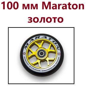 Колесо для трюкового самоката Maraton 100 мм Алюминий Золото