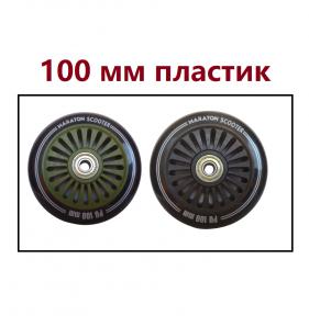 Колеса PU Maraton для самокатов  100 мм / 1шт
