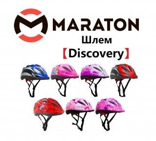 Шлем Maraton Discovery