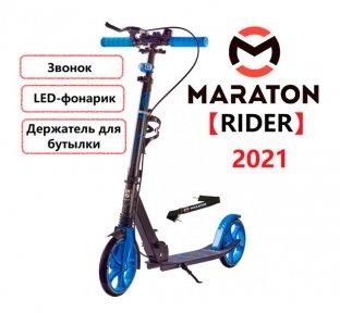 Самокат Maraton RIDER Синий + Фонарик, Звонок (2021)