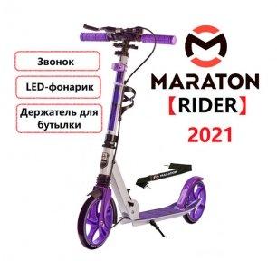 Самокат Maraton RIDER Сиреневый + Фонарик, Звонок (2021)